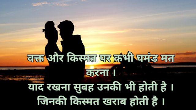 किस्मत शायरी २ लाइन्स Waqt Romantic Shayari | Romantic shayari hindi |