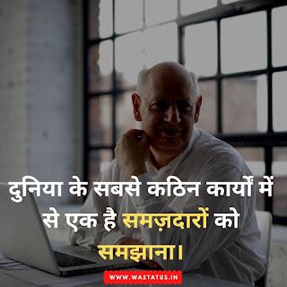 Life status in hindi 2 line २ लाइन लाइफ स्टेटस इन हिंदी