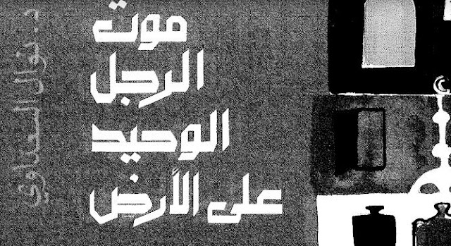 Novel Maut Ar-rajul Al-Wahid A'la Al-Ard karya Nawal Al-Sa'adawi
