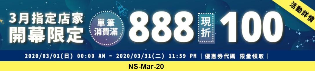 【Rakuten樂天市場】3月開幕指定店家,滿888折100元