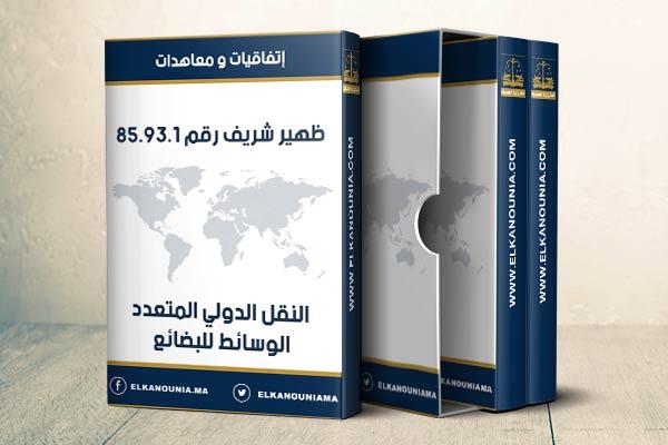 اتفاقية الأمم المتحدة للنقل الدولي المتعدد الوسائط للبضائع  PDF