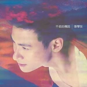 Jacky Cheung 张学友 Ngoi Si Wing Hang 爱是永恒 Chinese Pinyin Lyrics