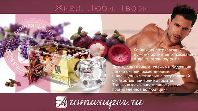 Армель парфюм - мужские ароматы, духи. Только высококачественное сырье произведенное во Франции. Armelle Parfum. фото, баннеры, картинки
