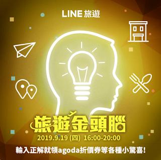 LINE旅遊金頭腦 答案/解答 9/19