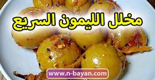 مخلل الليمون - مخللات