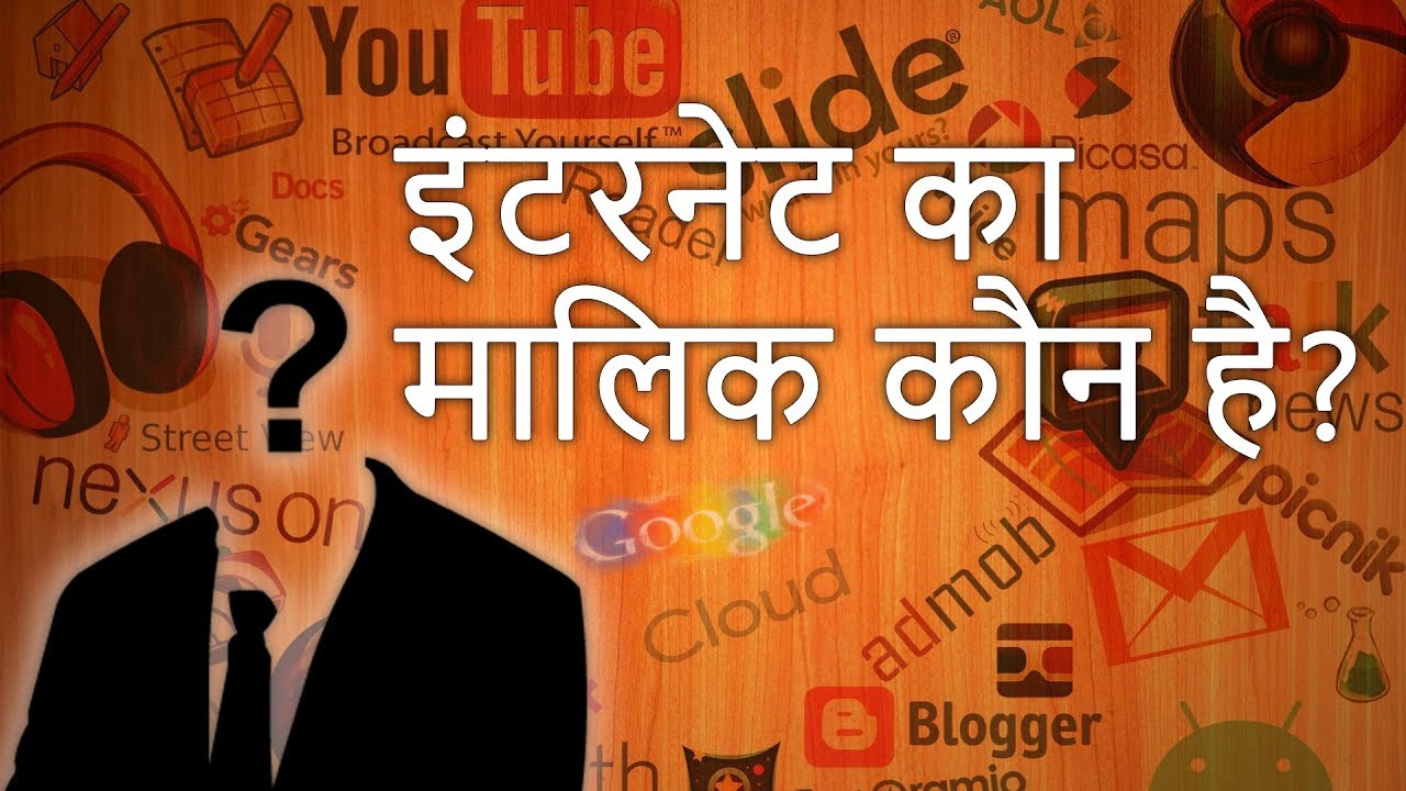 internet kya hai और Internet Ka Malik Kon Hai
