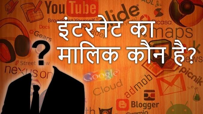 इंटरनेट का मालिक कौन है ?  | Who Owns Internet in Hindi ?