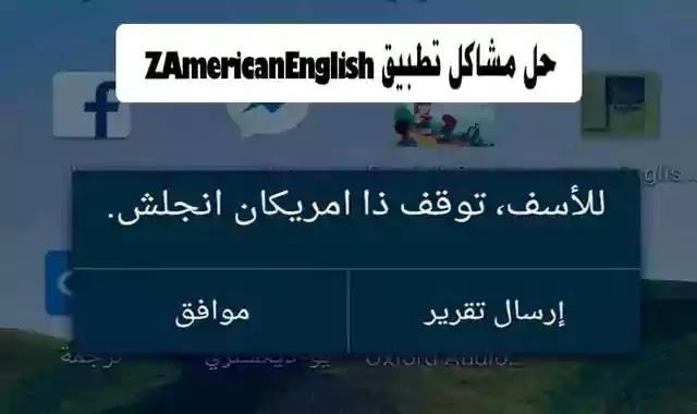 حل مشاكل تطبيق ZAmericanEnglish