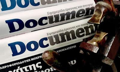 Δεν βγαίνει στα περίπτερα η εφημερίδα Documento