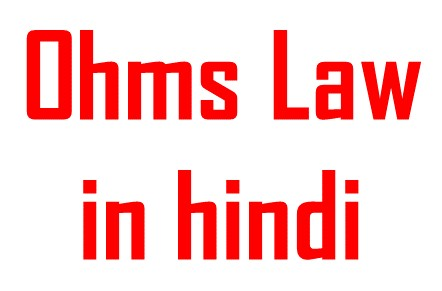 Ohm's law & Kirchoff's law in hindi