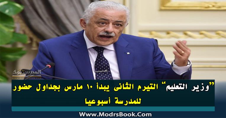 وزير التعليم: التيرم الثانى يبدأ 10 مارس بجداول حضور للمدرسة أسبوعيا
