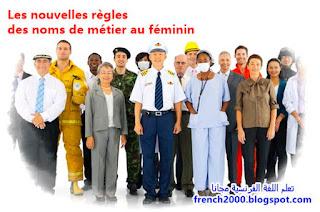 تأنيث المهن والوظائف بالفرنسية - الطريقة الجديدة