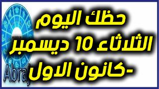 حظك اليوم الثلاثاء 10 ديسمبر-كانون الاول 2019