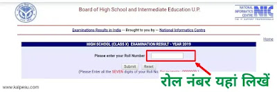 How to check up board result 2020 class 10