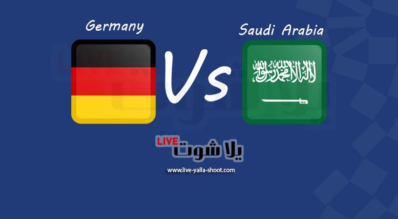 السعوديه وألمانيا