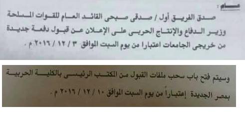 مكام ومعاد سحب ملفات القبول لالأكاديميه الحربيه 2017 (ضباط متخصصين) اعتبارا من 10/12/2016