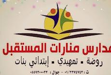 وظائف مدارس منارات المستقبل الأهلية وظائف تعليمية للنساء والرجال