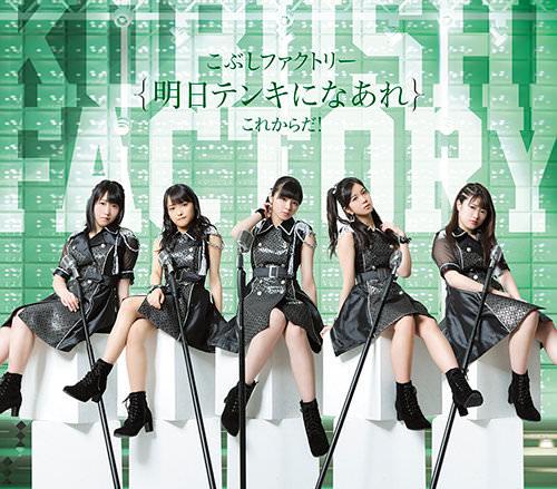 Kobushi Factory - Ashita Tenki ni Naare!