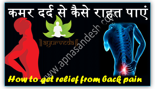 कमर दर्द से कैसे राहत पाएं - How to get relief from back pain