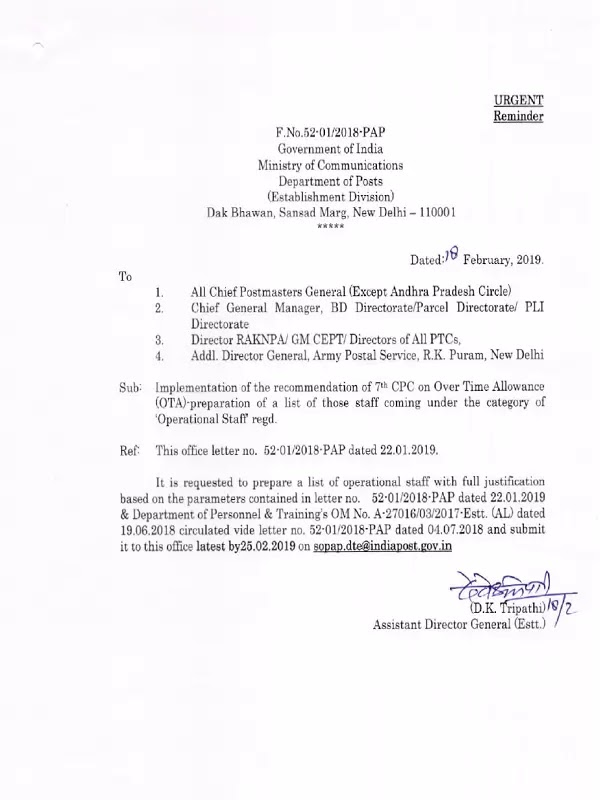 7th-cpc-ota-preparation-of-list-of-staff-under-category-operational-staff