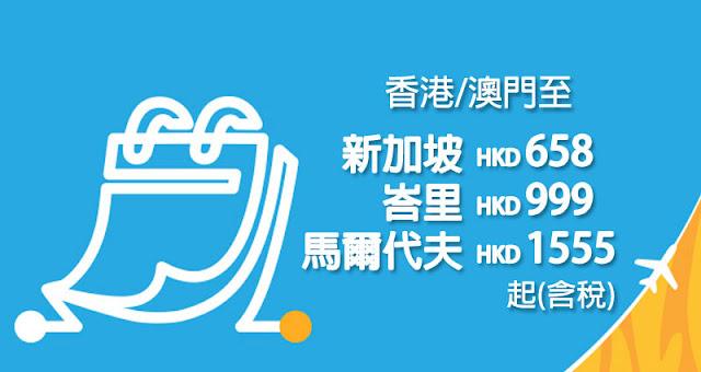 限時6日!虎航 來回連稅 香港飛新加坡 HK$658、峇里HK$999、馬爾代夫HK$1555起。