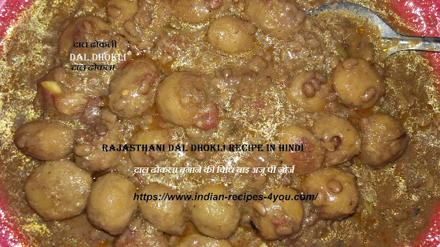 http://www.indian-recipes-4you.com/2017/12/dal-dhokli-recipe.html