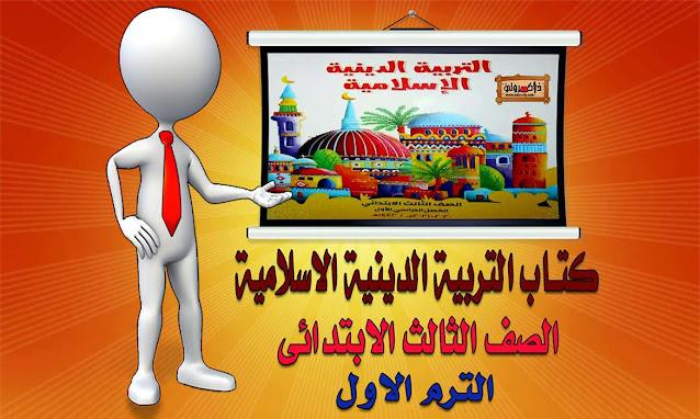 كتاب التربية الاسلامية للصف الثالث الابتدائى PDF 2021 الترم الاول