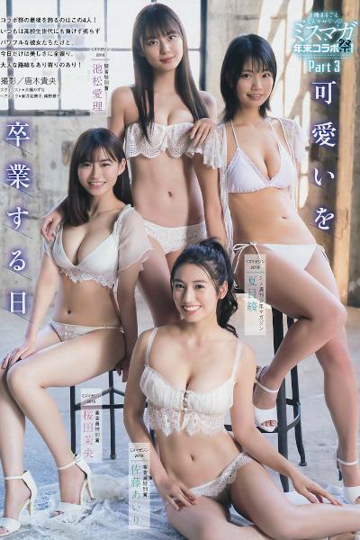 Miss Magazine ミスマガジン 2018 & 2019 Part3 可愛いを卒業する日, Young Magazine 2020 No.02 (ヤングマガジン 2020年2号)