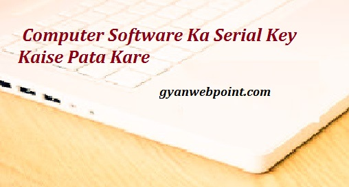 Computer-Software-Ka-Serial-key-Product-key-Kaise-Pata-Kare