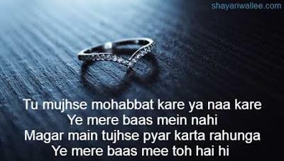 beintehaa mohabbat shayari in hindi