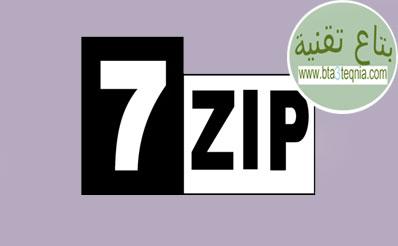 تحميل برنامج zip لفك الضغط مجانا للكمبيوتر الافضل والاشهر في فك وضغط الملفات وتشفيرها برقم سري والعديد من المميزات الاخري التي ستتعرف عليها بعد تحميلك للبرنامج,  7zip, برنامج فك الضغط, zip, تحميل برنامج فك الضغط, 7-zip, 7 zip, فك الضغط, تحميل برنامج zip لفك الضغط مجانا للكمبيوتر, برنامج ضغط الملفات, 7zip download, تحميل برنامج ضغط الملفات, برامج فك الضغط, ضغط الملفات, zip download, download 7zip, تحميل برنامج zip, 7 zip download, تنزيل برنامج فك الضغط, zip 7, تحميل برنامج الضغط, تحميل برنامج zip لفك الضغط مجانا, برنامج فك ضغط, تحميل برنامج 7zip لفك الضغط 64, برنامج لفك الضغط, برنامج فك ضغط الملفات, برنامج zip, تحميل برنامج لفك الضغط مجانا للكمبيوتر, download zip, برنامج ضغط الملفات الى اصغر حجم, تحميل برنامج 7zip, تحميل برنامج zip 64 bit, 7zip 64, برامج ضغط الملفات, برنامج ضغط, تحميل فك الضغط,تحميل برنامج فك ضغط الملفات, 7-zip download, برنامج zip لفك الضغط لويندوز 10, 7zib, تحميل zip, فك ضغط الملفات, تحميل برنامج لفك الضغط, فك ضغط, برنامج فك الملفات, برنامج فك الملفات المضغوطة, zip7, 7-zip تحميل, فك الملفات, 7z download, تحميل برنامج فك ضغط, برنامج فتح الملفات المضغوطة, برنامج فتح الملفات, تحميل 7zip, زيب, تحميل برنامج فك الملفات, برنامج فك الملفات المضغوطه, برنامج لضغط الملفات, 7-zip download 64 bit, تحميل برنامج فك الملفات المضغوطة, برنامج الملفات المضغوطة, تحميل برامج فك الضغط, zp free, download 7 zip, z zip