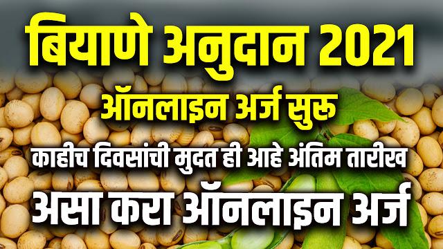 खरीप बियाणे अनुदान 2021 ऑनलाइन अर्ज सुरू || Seeds subsidy mahadbt farmer