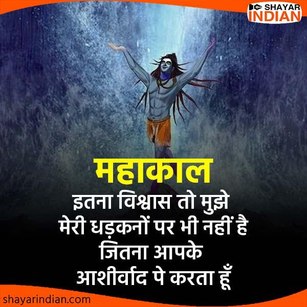 Mahakal Bhakt Status in Hindi, Aashirwad, VIshwas, Dhadkan