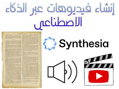 مواقع تحويل النص الى فيديو