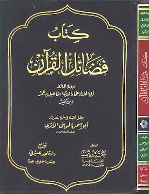 فضائل القرآن - ابن كثير