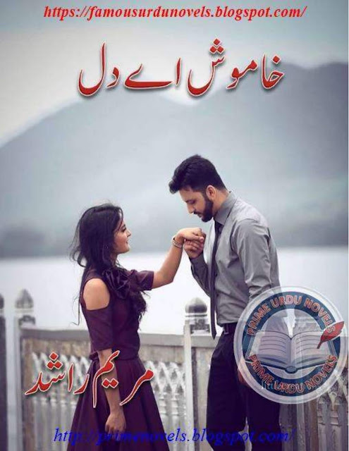 Khamosh aey dil novel online reading by Maryam Rashid Complete