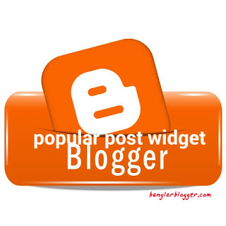 কিভাবে ব্লগারে popular post widget এড করবেন ?