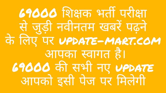 69000 shikshak bharti news hindi