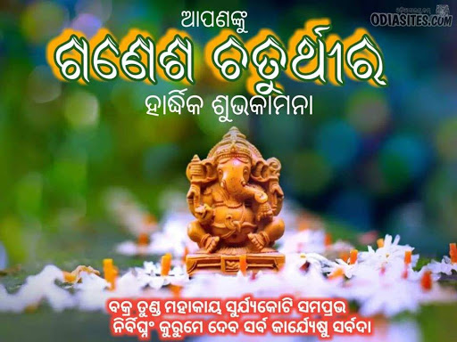 ganesha chaturthi wishes in odia