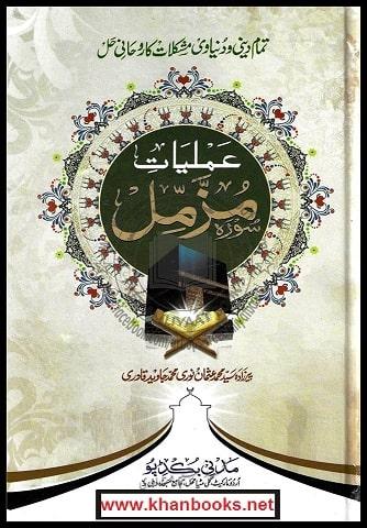 aamal e sura e muzammil By Per Zada Syed Muhammad Usman Noori Muhhammad Javid Qadri