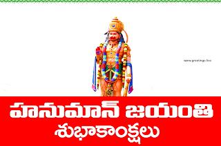 Hanuman Jayanti 2019 Telugu Images