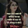 Attitude girl shayari | Girls Attitude Shayari in hindi | Status Shop