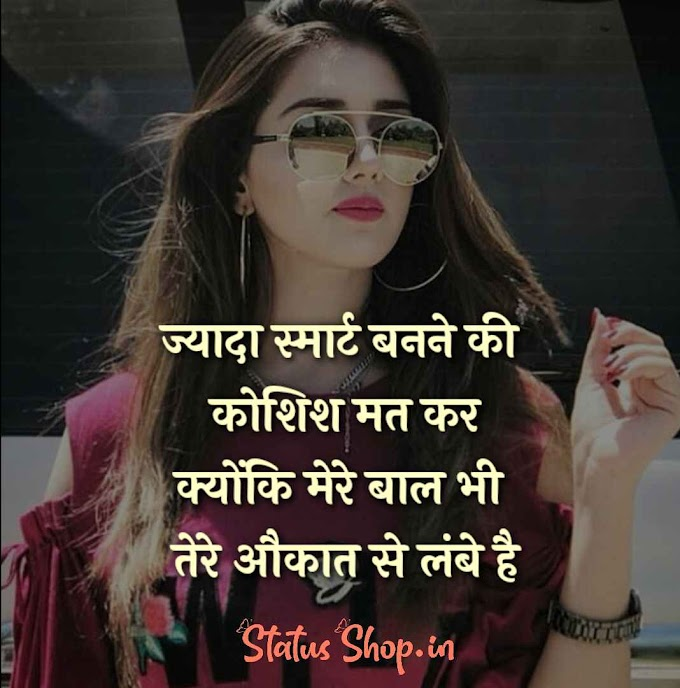 Attitude girl shayari | Girls Attitude Shayari in Hindi | Status Shop