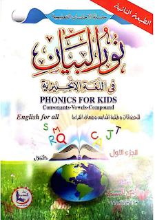 كتاب تعليم اللغة الانجليزية بطريقة نور البيان