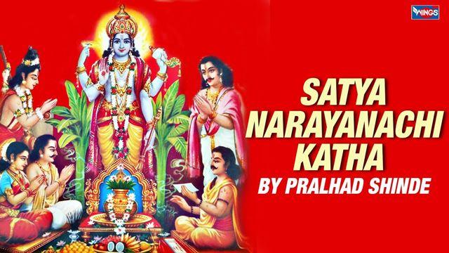Aika Satyanarayanachi Katha Lyrics (By Prahlad Shinde) - Vitthal Bhakti Geete