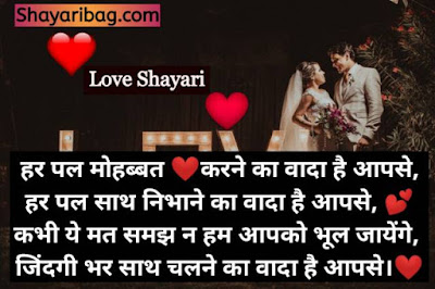 Love Story Shayari Photo Hd Download