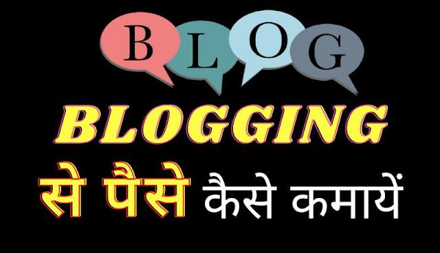 Blogging se online paise kaise kamaye,blogging kya hai