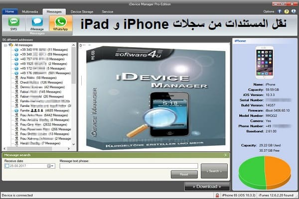 iDevice Manager 10 نقل المستندات من سجلات iPhone و iPad إلى جهاز الكمبيوتر