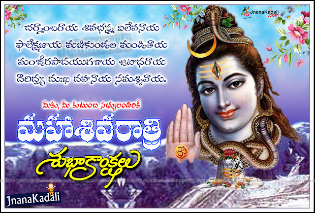 Telugu maha shivaratri greetings quotes with Daridraya Dahana Shiva Stotram, happy maha shivaratri telugu greetings with Daridraya Dahana Shiva Stotram,best shivaratri greetings in telugu for WhatsApp status,Daridraya Dahana Shiva Stotram with  nice shivaratri greetings in telugu