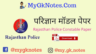 Rajasthan Police Constable Model Paper in Hindi PDF